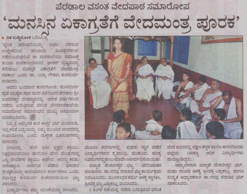 ವಿಜಯ ಕರ್ನಾಟಕ 26-05-2016, ಪುಟ 1